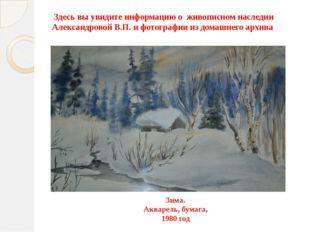 Здесь вы увидите информацию о живописном наследии Александровой В.П. и фотогр