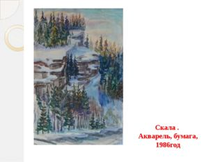 Скала . Акварель, бумага, 1986год
