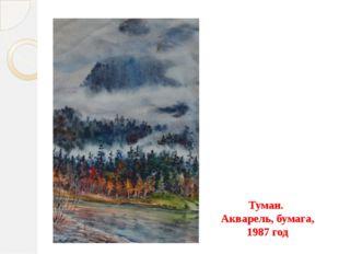 Туман. Акварель, бумага, 1987 год