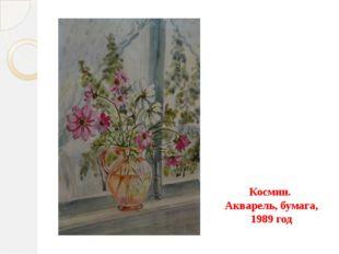 Космии. Акварель, бумага, 1989 год