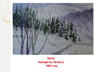 Зима. Акварель, бумага, 1981 год