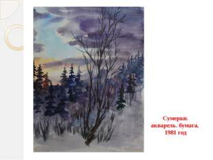 Сумерки. акварель. бумага, 1981 год