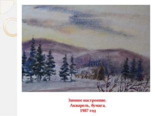 Зимнее настроение. Акварель, бумага, 1987 год