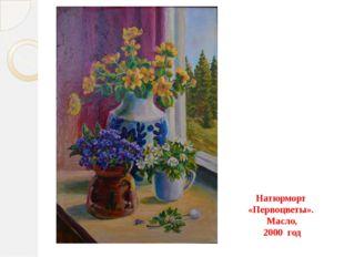 Натюрморт «Первоцветы». Масло, 2000 год