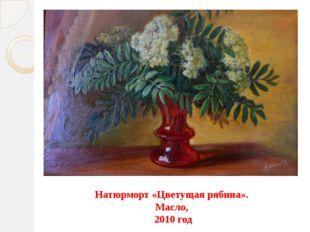 Натюрморт «Цветущая рябина». Масло, 2010 год
