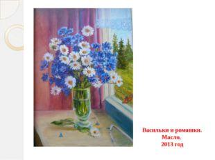 Васильки и ромашки. Масло, 2013 год