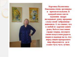 Картины Валентины Павловны очень зрелищны и притягательными. В каждый взмах