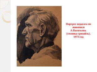 Портрет педагога по живописи А.Васильева. (техника гризайль), 1973 год