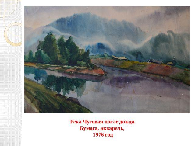 Река Чусовая после дождя. Бумага, акварель, 1976 год