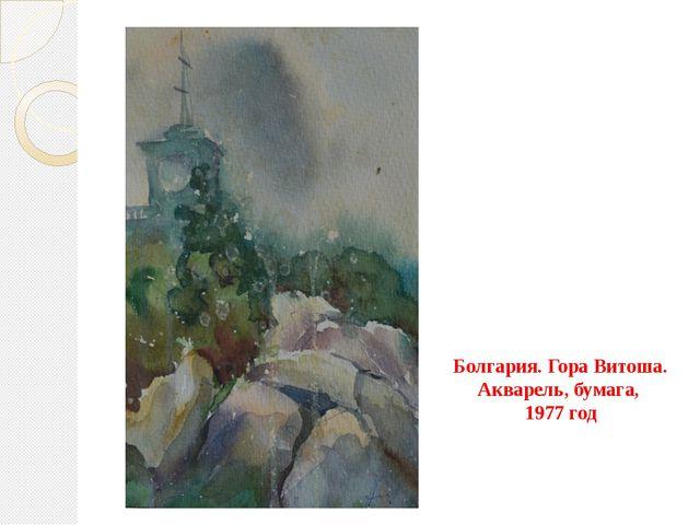 Болгария. Гора Витоша. Акварель, бумага, 1977 год