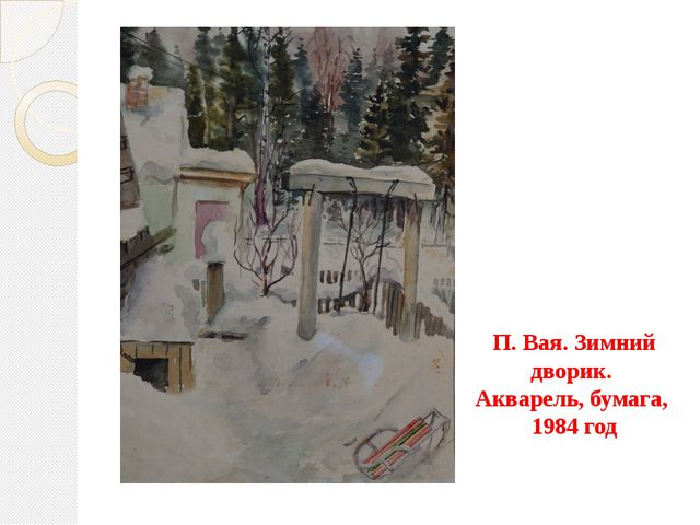 П. Вая. Зимний дворик. Акварель, бумага, 1984 год