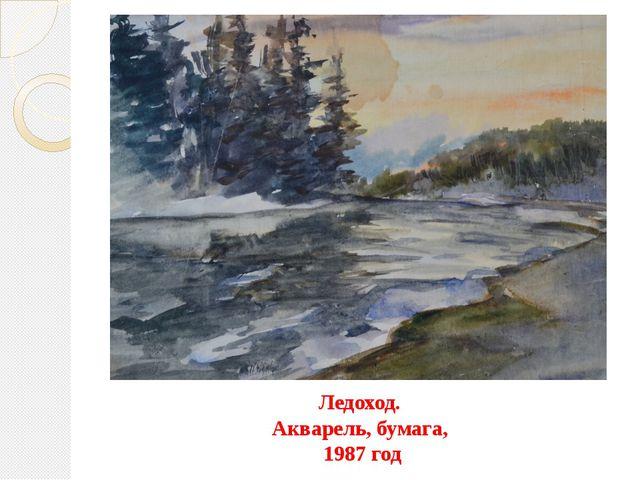 Ледоход. Акварель, бумага, 1987 год