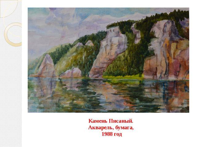 Камень Писаный. Акварель, бумага, 1988 год