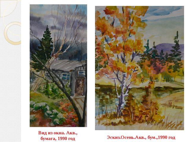 Вид из окна. Акв., бумага, 1990 год Эскиз.Осень.Акв., бум.,1990 год