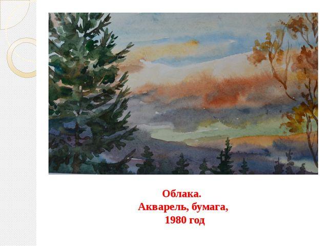 Облака. Акварель, бумага, 1980 год