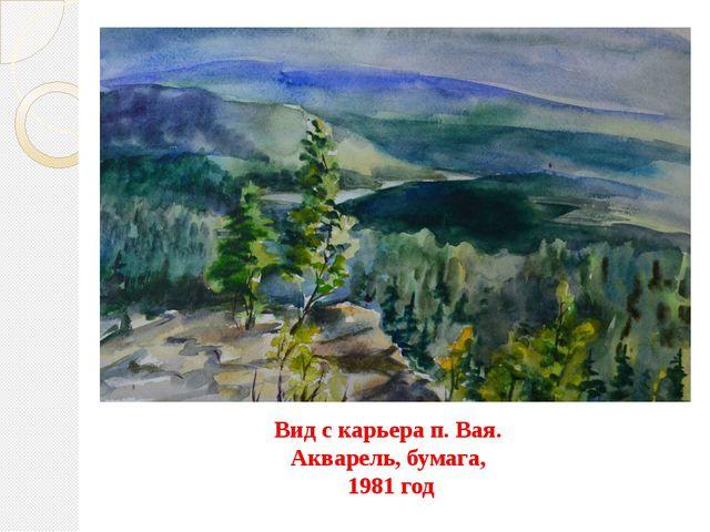 Вид с карьера п. Вая. Акварель, бумага, 1981 год