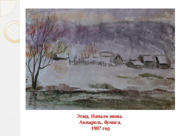 Этюд. Начало зимы. Акварель, бумага, 1987 год