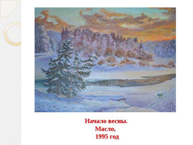 Начало весны. Масло, 1995 год