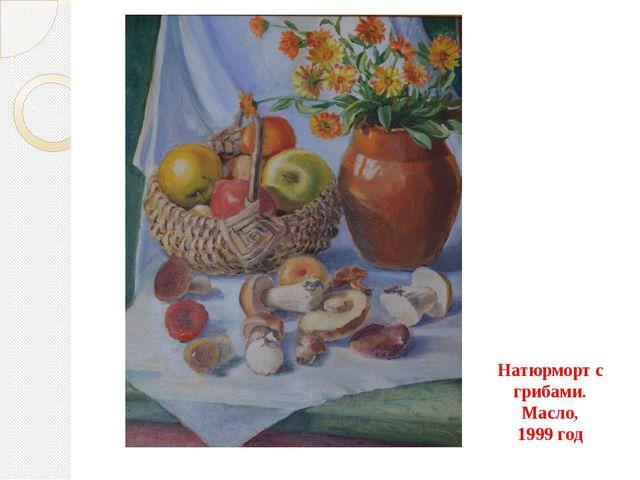 Натюрморт с грибами. Масло, 1999 год