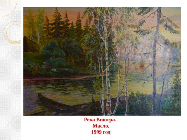 Река Вишера. Масло, 1999 год