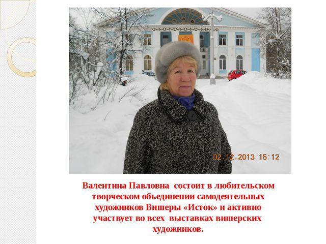Валентина Павловна состоит в любительском творческом объединении самодеятельн...