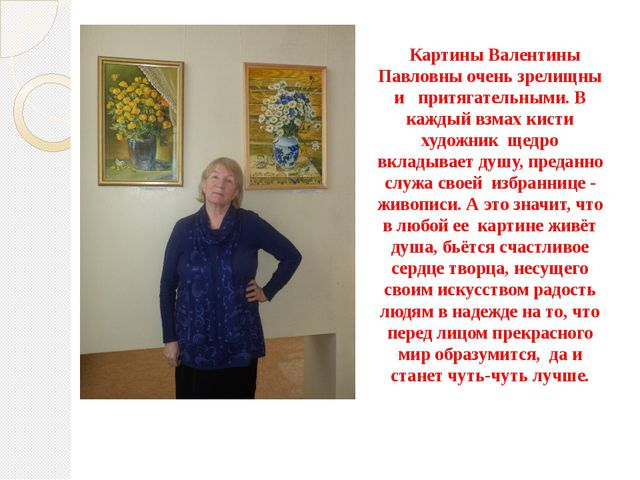 Картины Валентины Павловны очень зрелищны и притягательными. В каждый взмах...