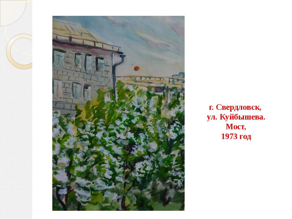 г. Свердловск, ул. Куйбышева. Мост, 1973 год