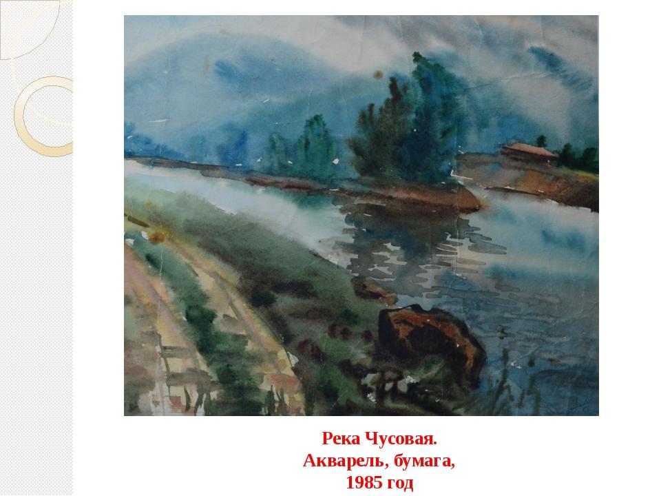 Река Чусовая. Акварель, бумага, 1985 год
