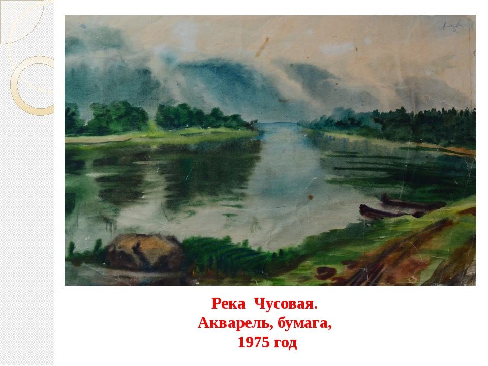 Река Чусовая. Акварель, бумага, 1975 год