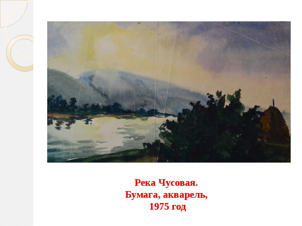 Река Чусовая. Бумага, акварель, 1975 год