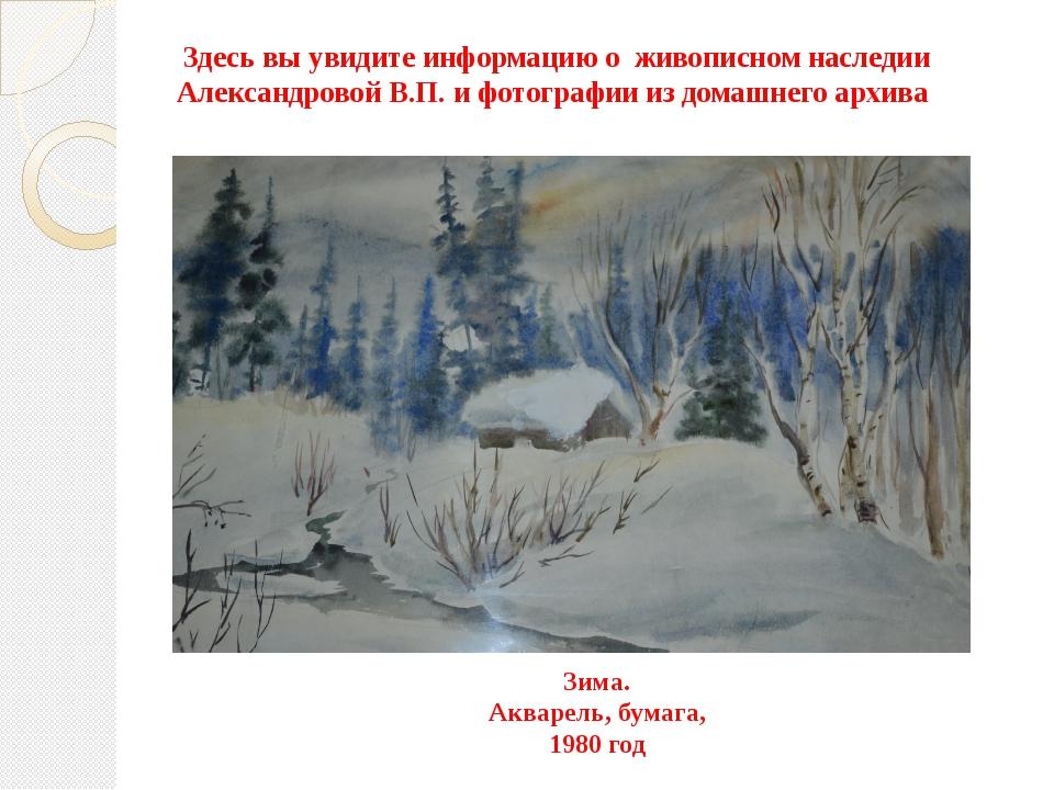 Здесь вы увидите информацию о живописном наследии Александровой В.П. и фотогр...