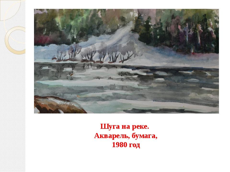 Шуга на реке. Акварель, бумага, 1980 год