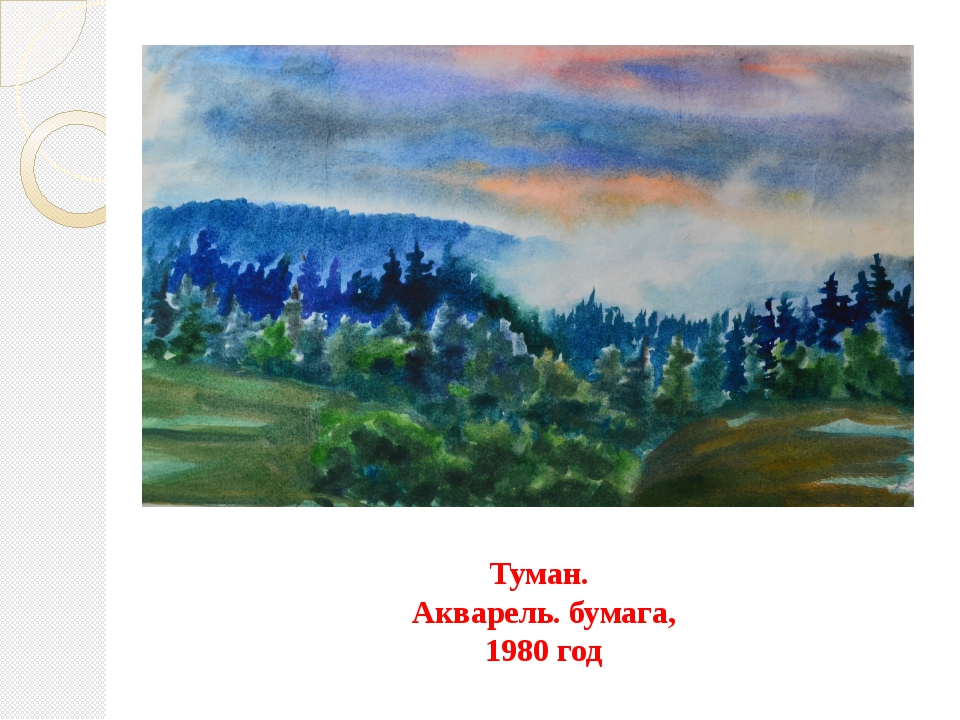 Туман. Акварель. бумага, 1980 год