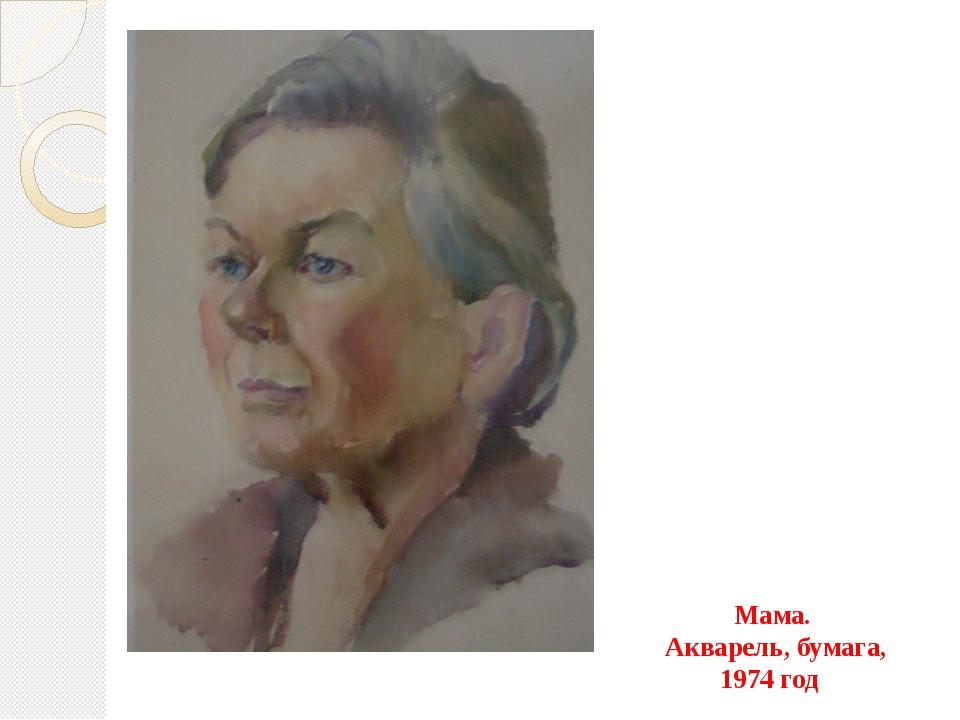 Мама. Акварель, бумага, 1974 год