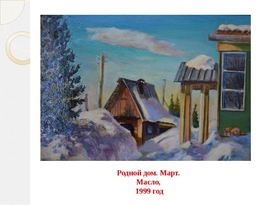 Родной дом. Март. Масло, 1999 год