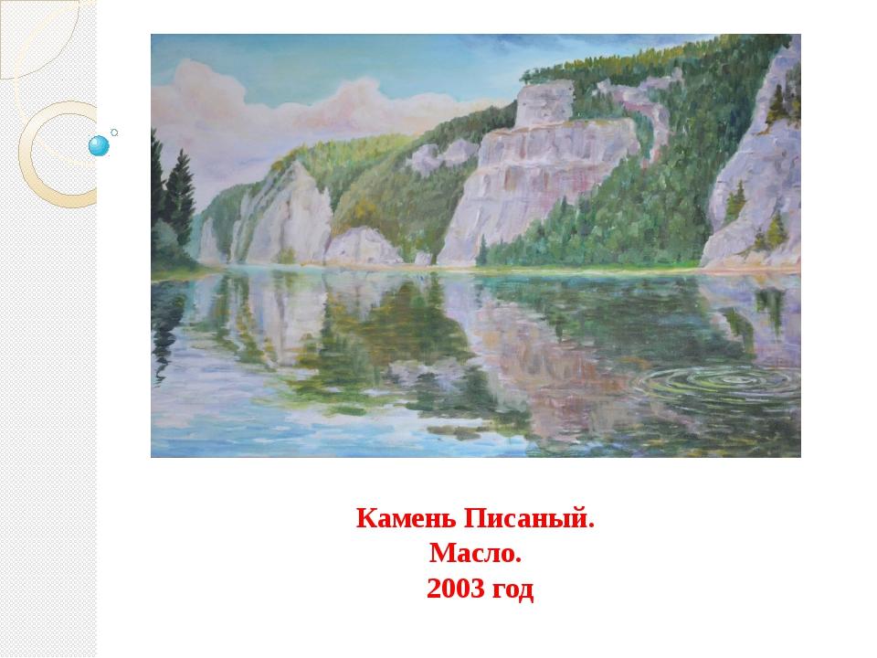 Камень Писаный. Масло. 2003 год