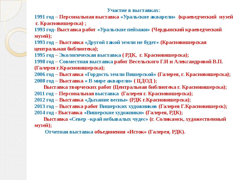 Участие в выставках: 1991 год – Персональная выставка «Уральские акварели» (к...