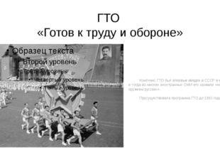 ГТО «Готов к труду и обороне» Комплекс ГТО был впервые введен в СССР в марте