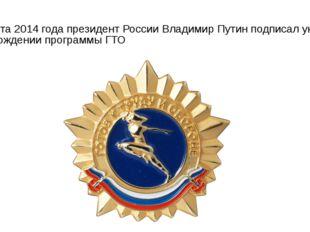 24 марта 2014 года президент России Владимир Путин подписал указ о возрождени