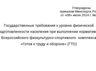 Утверждены приказом Минспорта России от «08» июля 2014 г. № 575 Государственн