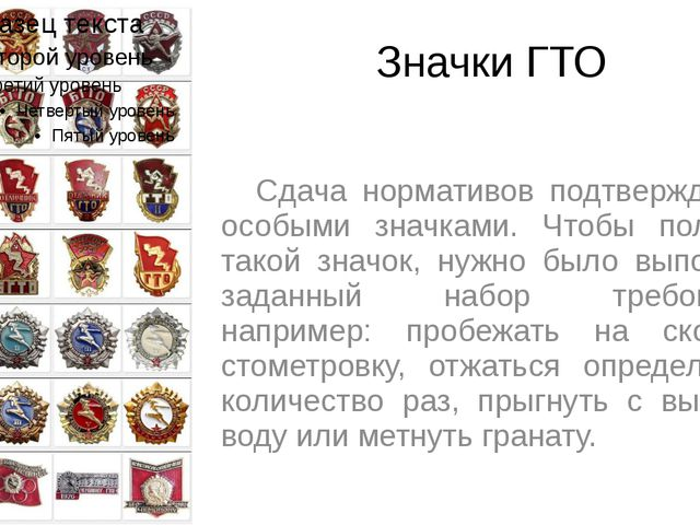Значки ГТО Сдача нормативов подтверждалась особыми значками. Чтобы получить...