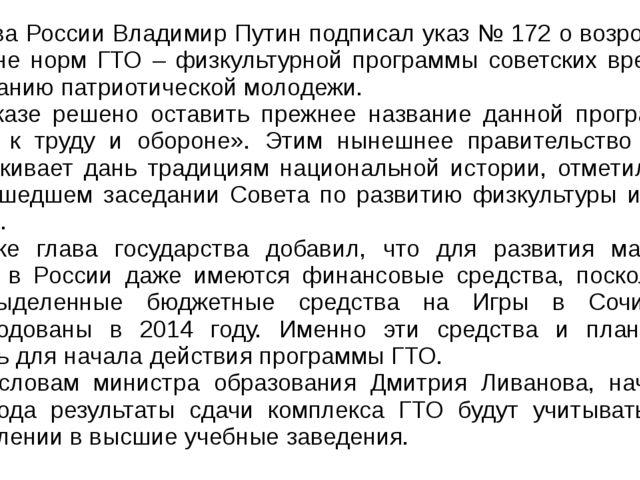 Глава России Владимир Путин подписал указ № 172 о возрождении в стране норм...