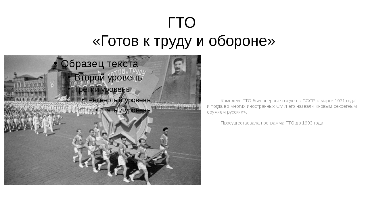 ГТО «Готов к труду и обороне» Комплекс ГТО был впервые введен в СССР в марте...
