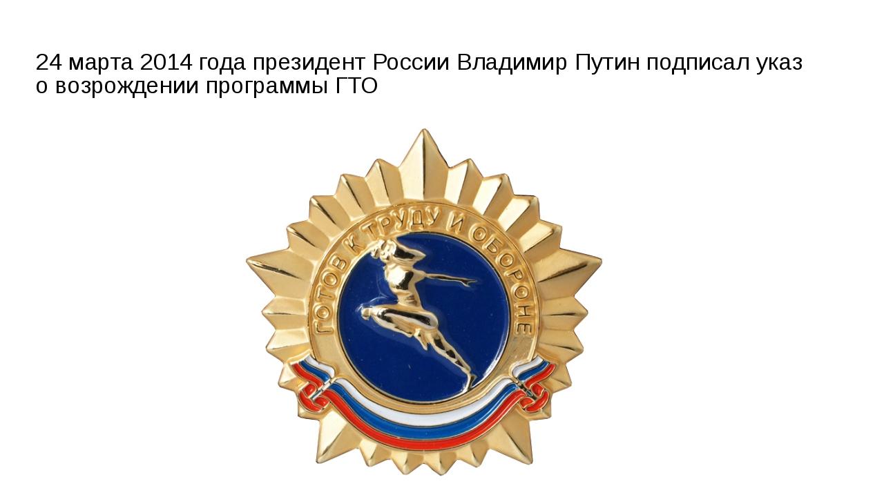 24 марта 2014 года президент России Владимир Путин подписал указ о возрождени...