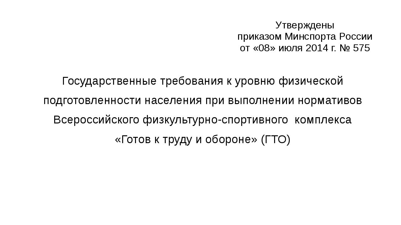 Утверждены приказом Минспорта России от «08» июля 2014 г. № 575 Государственн...