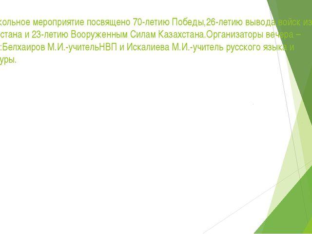 Общешкольное мероприятие посвящено 70-летию Победы,26-летию вывода войск из А...