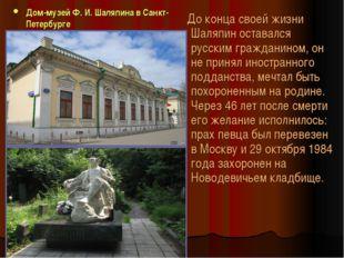 До конца своей жизни Шаляпин оставался русским гражданином, он не принял ино