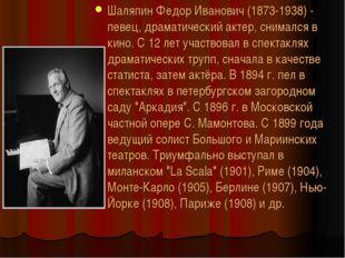 Шаляпин Федор Иванович (1873-1938) - певец, драматический актер, снимался в к