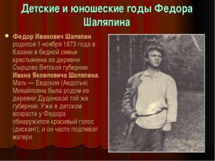 Детские и юношеские годы Федора Шаляпина Федор Иванович Шаляпин родился 1 ноя
