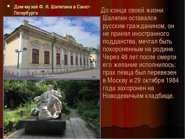 До конца своей жизни Шаляпин оставался русским гражданином, он не принял ино...
